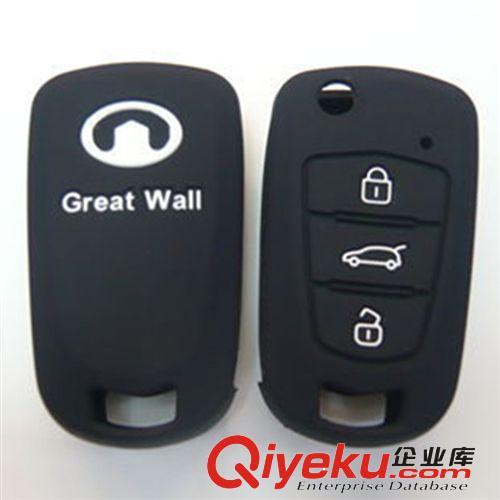 长城腾翼新c30专用汽车硅胶钥匙包 13款c30折叠专车专用钥匙