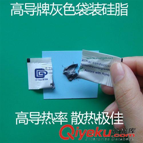 CPU散热硅脂灰色0.5克小袋装GD高导牌导热硅脂导热膏散热硅膏S99