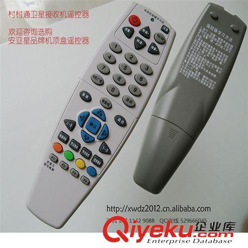 【【广电遥控器】 村村通卫星电视遥控原版直销
