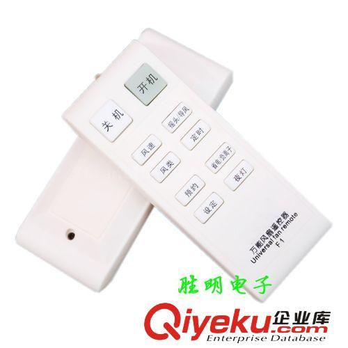 万能电视机遥控器 万能风扇 落地扇 璧扇遥控器 智能电扇遥控器 无需