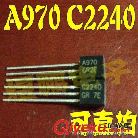 功放配对管批发 2sa970 2sc2240 a970 c2240 小功率音频 功放ic配对管