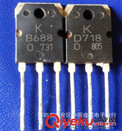 功放对管系列 原装进口拆机 经典音频功放对管 b688 d718 测好发货一