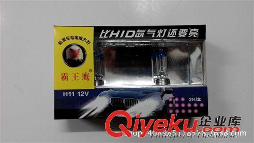 佛山克莱汽车灯泡h11 12v 私家车专用