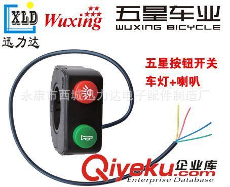 电动车自行车配件改装专用五星开关按钮大灯转向灯喇叭开关一体