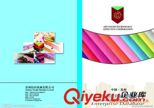 毛织机械电脑横机企业宣传画册产品目录设计印刷制作