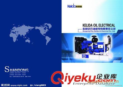 查看电机,电业画册 供应柴油发电机组行业的彩页公司简介产品介绍的