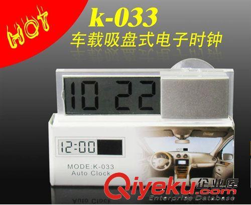 电子表汽车用品批发车载电子时钟吸盘式电子钟k-033
