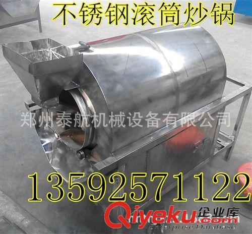 电加热温控电炒锅 不锈钢滚筒炒锅 瓜子炒料机 干果炒货机 炒籽机