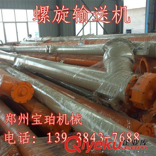 供应优质螺旋给料机 无轴螺旋输送机 绞笼螺旋输送机
