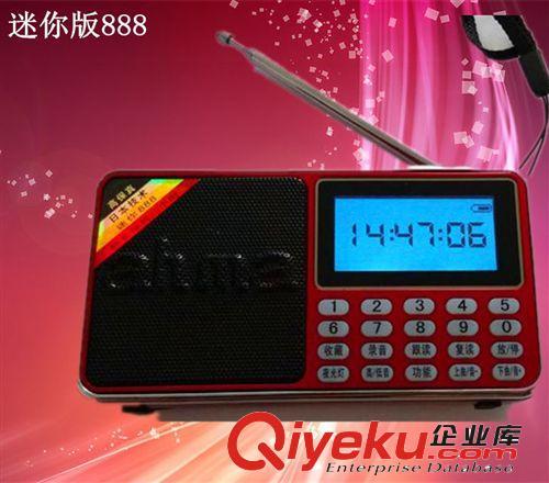 爱华888迷你版小音响 户外便携插卡小音箱中老年收音机mp3播放器原图