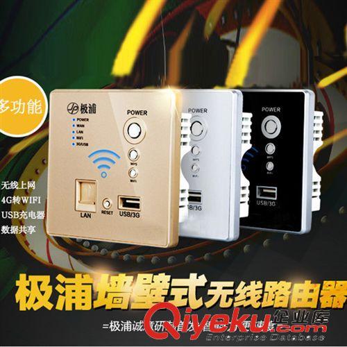 综合类(配件 和 其他) 极浦墙壁式无线路由器酒店3G无线AP无线WIFI电脑USB充电插座面板