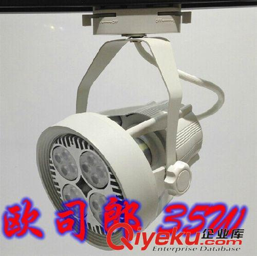 轨道灯 雷士LED服装店35W射灯 P30 轨道灯 3
