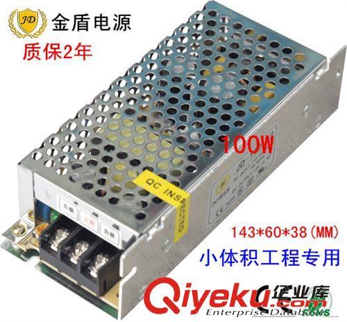 LED小体积工程专用开关电源 供应LED开关电源 小体积工程专用开关电源 JD-100