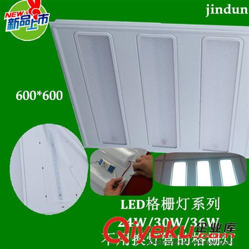 LED一体式格栅灯 全新一代格栅灯隆重上市 金盾LED一体式格栅灯 600600格栅灯 24W