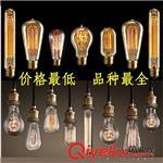 爱迪生蚕丝碳丝灯泡编织电线吊灯线怀旧复古吧台灯泡