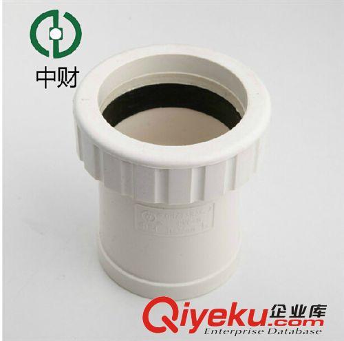 中财PVC 排水管下水管管 材 管件 排水系列配