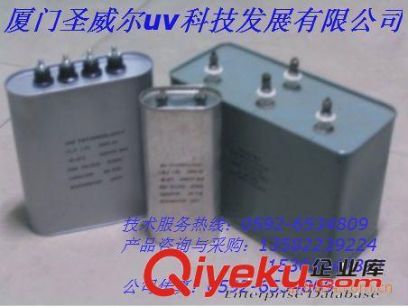 【厂家直销订做各类uv专用电容器】厂家直销订做各类