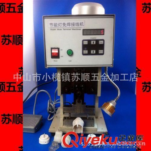 供应 手动/自动节能灯铆接机 免焊g24灯头压接线机 灯头压线冲床