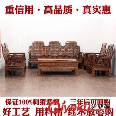 红木沙发六件套 刺猬紫檀沙发