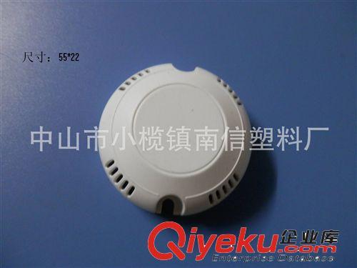 厂家优惠直销led驱动电源盒,圆形电源盒,塑胶壳(图)