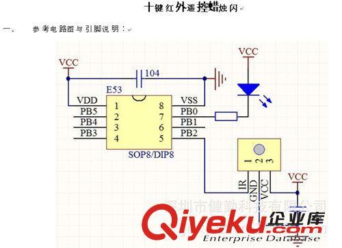 深圳遥控器厂家:10键电子蜡烛定时调光红外遥控器和接收解码芯片