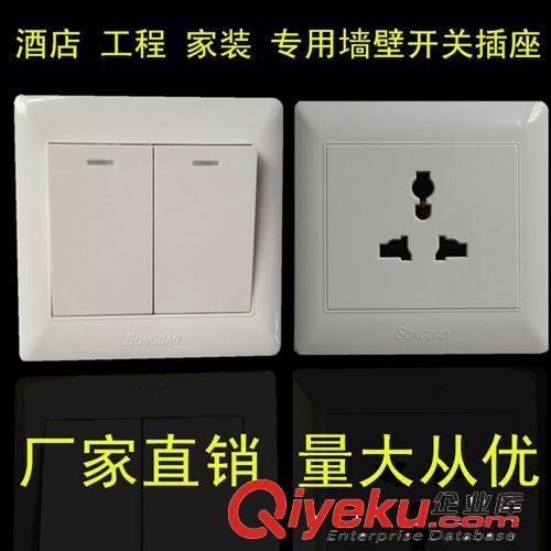 酒店插座 多功能三孔插座 工程墙壁开关插座 网线插座