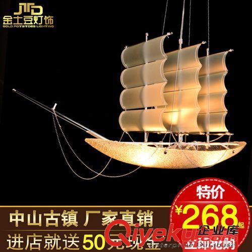 吊灯 个性帆船灯 儿童房简约吊线灯