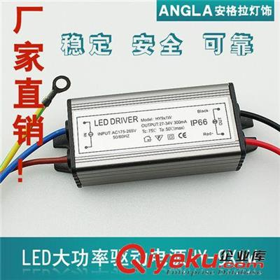 led灯驱动恒流电源天花灯节能灯吸顶灯整流器变压器适配器10w