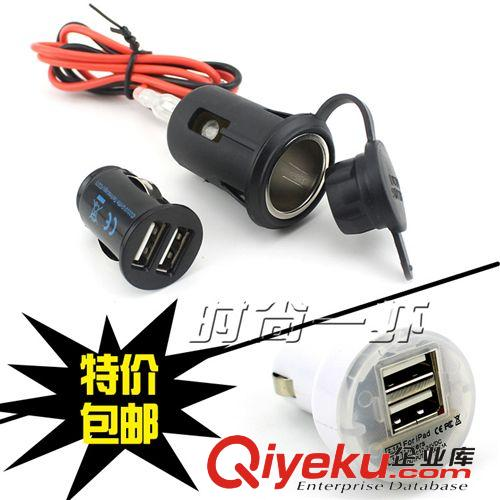 汽车摩托车车载usb手机充电器 优质点烟器母座导航仪gps车充