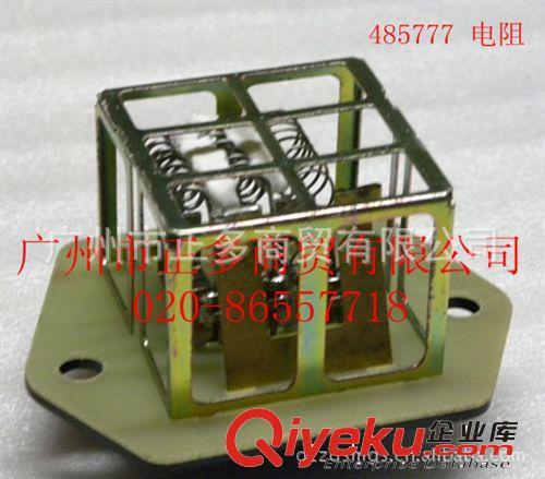鼓风机电阻图片|鼓风机电阻产品图片由广州市正多