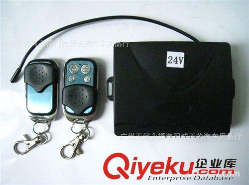 汽车遥控锁主机盒+遥控器 中控锁主机+遥控 24v(适合大货车)(图)