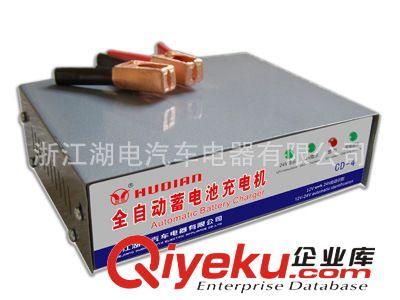 厂家大量供应 湖电 汽车蓄电池充电机