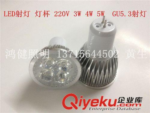 LED射灯 灯杯 220V 3W 4W 5W  GU5.3射灯   保质2年