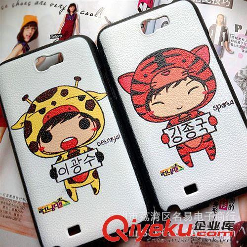韩国runningman跑男卡通人物n7100note2皮纹彩绘手机保护壳(图)