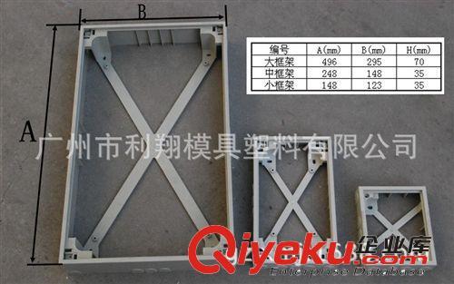 电器开关电线接线盒子长方形塑料框架