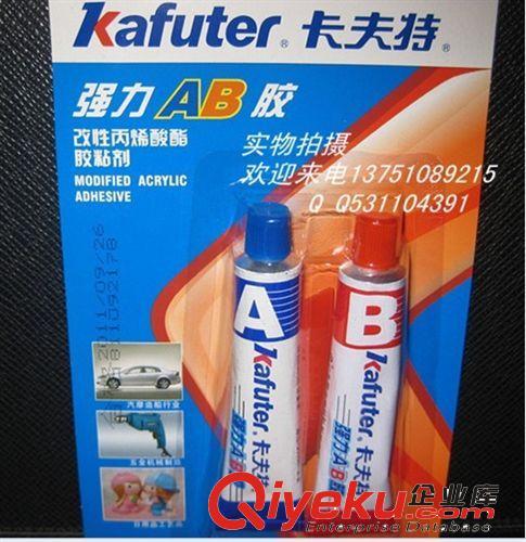 卡夫特AB胶20g 强力AB胶水 胶粘剂 快干AB胶