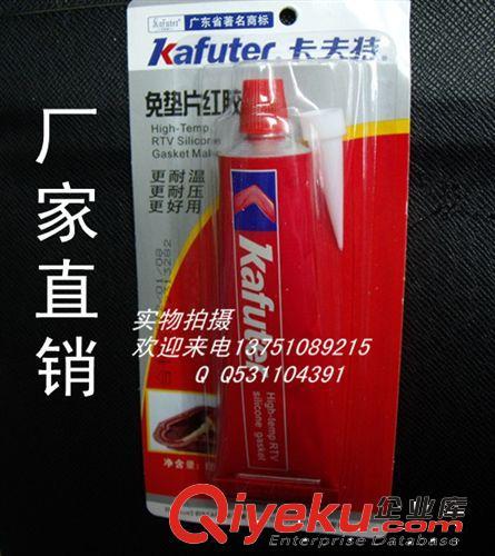 卡夫特K-383硅酮免垫片红胶 升级品更耐温耐压 卡夫特K-588