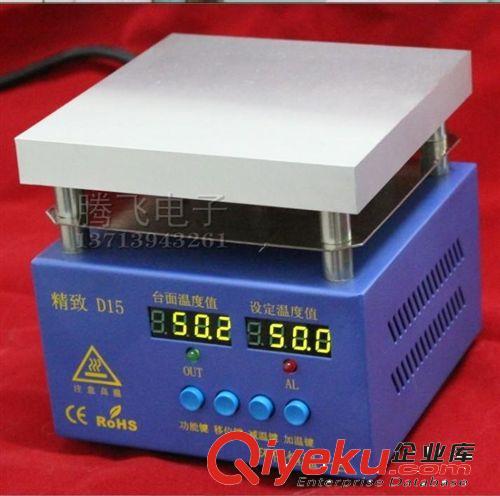蓝色数显恒温加热平台  恒温预热台 返修台 发热台 加热板150*150