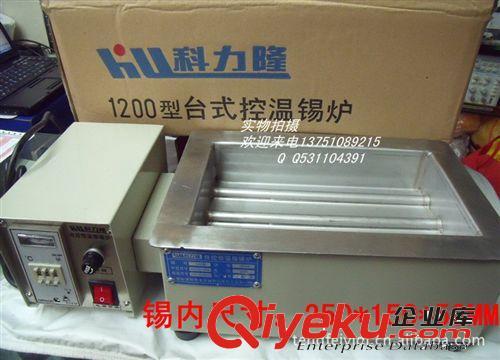 科力隆1200W锡炉 自控恒温熔锡炉 分体式锡炉 有铅普通锡炉