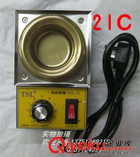 长寿命无铅环保锡炉 21C小锡炉-恒温调温小锡炉  熔锡炉