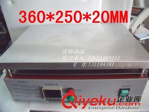 精良P36数显恒温加热平台 恒温预热台返修台 发热台 加热板1500W