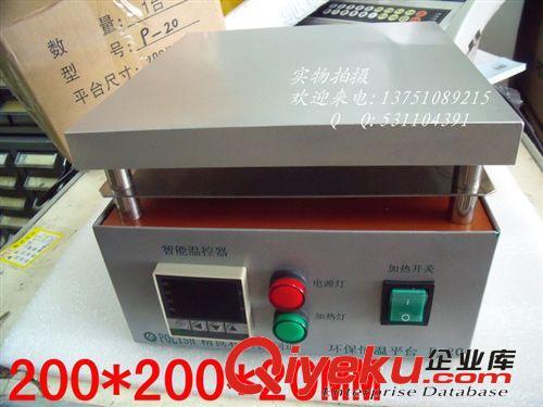 P-20精良恒温加热平台 发热台 预热台 返修台 发热板200*200
