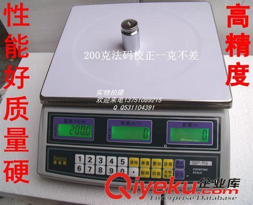 佰伦斯电子计数称3kg/0.1g 6kg/0.2g高精度计数秤电子称