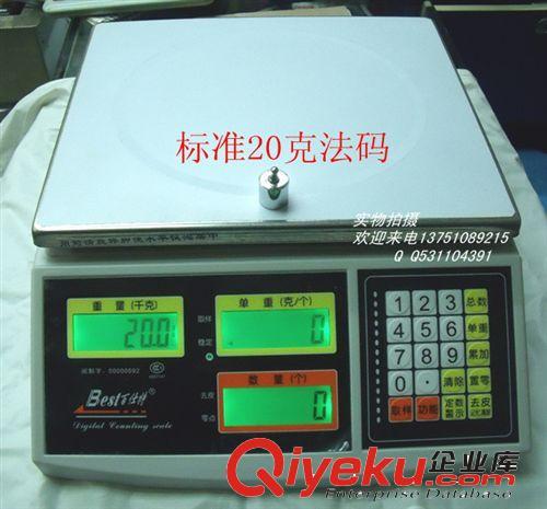 百仕特高精度电子计数称3KG  7.5Kg   15KG计数台称