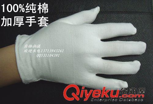 加厚100%纯棉白色布手套 工业作业手套 防指纹手套