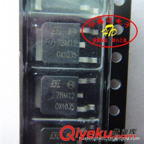 【华腾达】 三端稳压管 l78m12 全新原装