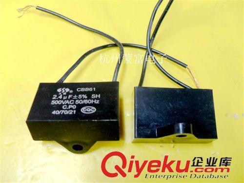 cbb61 吊扇电容 风扇电容 2.4uf 500v 杭州批发