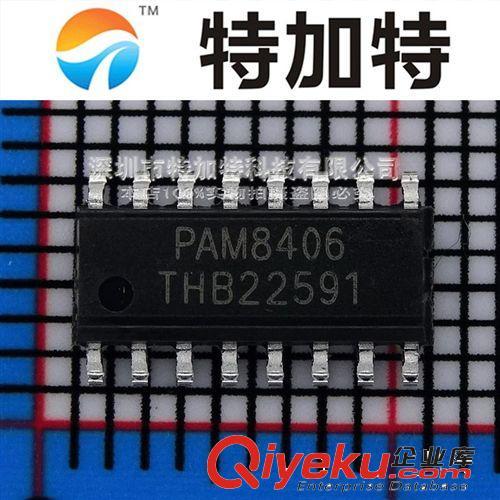 pam8406 pam8406dr sop-16 音频放大器 原装现货 假一