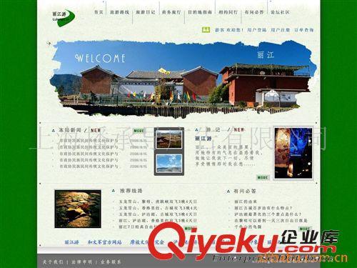 【网页设计】旅游网页设计,网站设计,网站改版服务