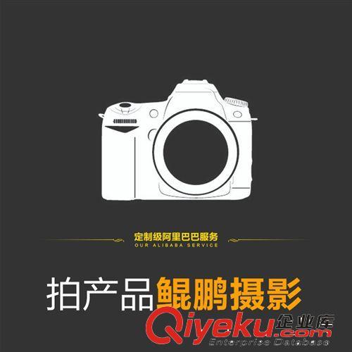 诚信通工业品拍摄 商品摄影服务 阿里旺铺产品摄影 产品拍照服务